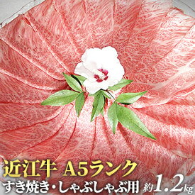 【ふるさと納税】近江牛A5ランクすき焼き・しゃぶしゃぶ用約1.2kg 【牛肉・お肉】