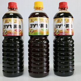 【ふるさと納税】ヨツヤ醤油1L 3本セットB 【しょうゆ・醤油・調味料】