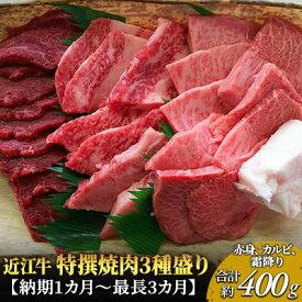 【ふるさと納税】近江牛 特撰焼肉3種盛り約400g 【牛肉・お肉】