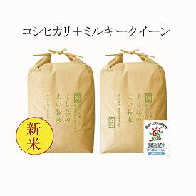 【ふるさと納税】令和元年産よしだのよいお米 近江米農家が食べてるお米 5kg×2 【お米】 お届け:2019年9月〜12月