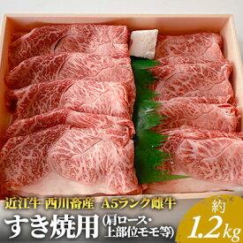 【ふるさと納税】近江牛A5ランク すき焼用 約1.2kg (肩ロース・上部位モモ等) 【お肉・牛肉・すき焼き・ロース・モモ】 お届け:お盆・年末年始の出荷不可。8月・12月の申込みは、翌月配送となる場合がございます。