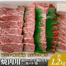 【ふるさと納税】近江牛A5ランク 焼肉用 約1.2kg (肩ロース・上部位モモ・三角バラ等) 【お肉・牛肉・焼肉・バーベキュー・ロース】 お届け:お盆・年末年始の出荷不可。8月・12月の申込みは、翌月配送となる場合がございます。