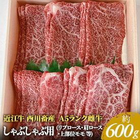 【ふるさと納税】近江牛A5ランク しゃぶしゃぶ用 約600g (リブロース・肩ロース・上部位モモ等) 【牛肉/しゃぶしゃぶ・お肉・牛肉・ロース・モモ】 お届け:お盆・年末年始の出荷不可。8月・12月の申込みは、翌月配送となる場合がございます。