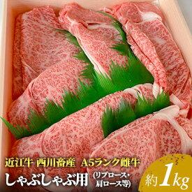 【ふるさと納税】近江牛A5ランク しゃぶしゃぶ用 約1kg (リブロース・肩ロース等) 【牛肉/しゃぶしゃぶ・お肉・牛肉・ロース】 お届け:お盆・年末年始の出荷不可。8月・12月の申込みは、翌月配送となる場合がございます。