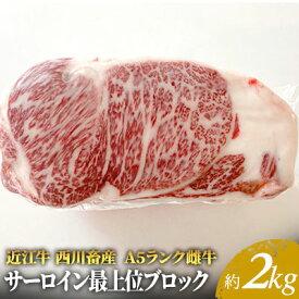 【ふるさと納税】近江牛A5ランク サーロイン最上部位ブロック約2kg 【サーロイン・お肉・牛肉・焼肉・バーベキュー・ステーキ】 お届け:お盆・年末年始の出荷不可。8月・12月の申込みは、翌月配送となる場合がございます。