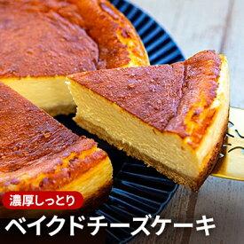 【ふるさと納税】濃厚しっとりベイクドチーズケーキ 【お菓子・チーズケーキ・ベイクドチーズケーキ・ケーキ・チーズ】