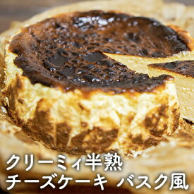 【ふるさと納税】クリーミィ半熟チーズケーキ(バスク風) 【お菓子・チーズケーキ・バスク風・ケーキ・洋菓子】