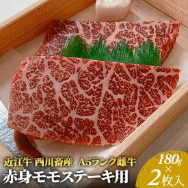 【ふるさと納税】【近江牛 西川畜産】A5ランク雌牛 赤身モモステーキ用 約180g×2枚 【お肉・牛肉・ステーキ・モモ・A5ランク・近江牛】