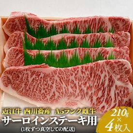 【ふるさと納税】【近江牛 西川畜産】A5ランク雌牛 サーロインステーキ用 約210g×4枚 【お肉・牛肉・ステーキ・牛肉・サーロイン・A5ランク・近江牛】