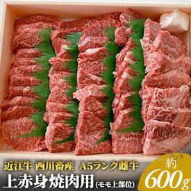 【ふるさと納税】【近江牛 西川畜産】A5ランク雌牛 上赤身焼肉用 約600g 【お肉・牛肉・焼肉・バーベキュー・モモ・焼肉用・A5ランク・近江牛】