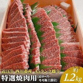 【ふるさと納税】【近江牛 西川畜産】A5ランク雌牛 特選焼肉用 約1.2kg 【お肉・牛肉・焼肉・バーベキュー・モモ・ロース・A5ランク・近江牛】