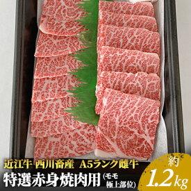 【ふるさと納税】【近江牛 西川畜産】A5ランク雌牛 特選赤身焼肉用 約1.2kg 【お肉・牛肉・焼肉・バーベキュー・モモ・A5ランク・近江牛】