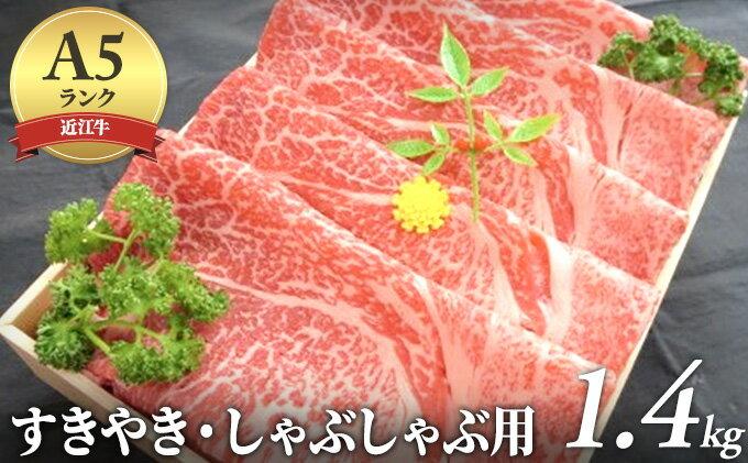 【ふるさと納税】近江牛A5すきやき・しゃぶしゃぶ用1.4kg 【肉/牛肉/すき焼き】