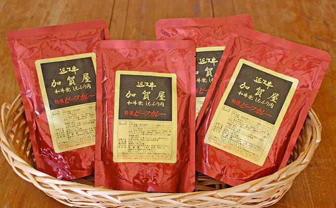 【ふるさと納税】近江牛特製ビーフカレー(4名分) 【肉/レトルト食品】