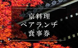 【ふるさと納税】京料理ペアランチ食事券【京都/おいしい/和食/懐石/料亭/デート/記念日/旅行】