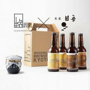 【ふるさと納税】地ビール4種6本と「本家田毎」のそば味噌セット<ウッドミルブルワリー・京都>