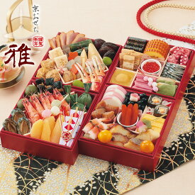【ふるさと納税】京都伏見〈京菜味のむら〉おせち雅《四段重》約4〜5人前