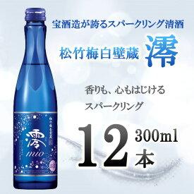 【ふるさと納税】松竹梅白壁蔵「澪」スパークリング清酒300ml×12本