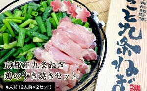 【ふるさと納税】〈こと京都〉九条ねぎを味わう 鶏のすき焼きセット4人前