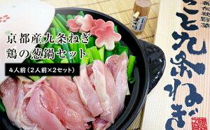 【ふるさと納税】〈こと京都〉九条ねぎを味わう 鶏の葱鍋セット4人前
