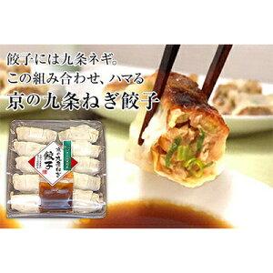【ふるさと納税】〈こと京都(本社)〉京の九条ねぎ餃子 80個 (10個×8袋)