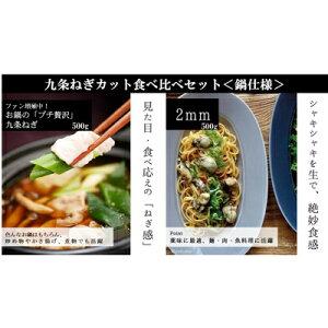 【ふるさと納税】〈こと京都(本社)〉九条ねぎカット食べ比べセット<鍋仕様>