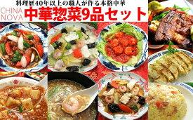 【ふるさと納税】中華料理9種9品セット〈チャイナノーヴァ〉