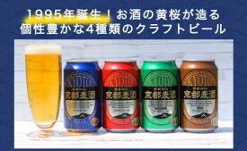 【ふるさと納税】京都 ビール 4種 6ケース 350ml 24本 飲み比べ   地ビール クラフトビール ギフト 内祝い お祝い プレゼント 誕生日 京都麦酒 黄桜 京都市