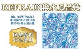 【ふるさと納税】REFRAIN撥水風呂敷 結花〈三陽商事〉