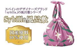 【ふるさと納税】シビラ97cm風呂敷 海の星/ピンク〈三陽商事〉