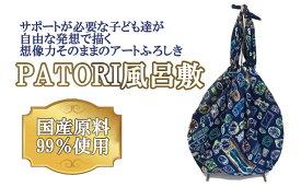 【ふるさと納税】PATORI ふろしき「Time Travel」〈三陽商事〉