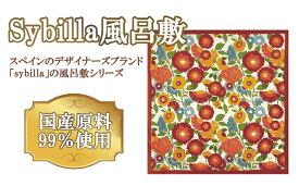 【ふるさと納税】シビラ97cm風呂敷 アディオス/オレンジ〈三陽商事〉