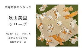 【ふるさと納税】【三陽商事】浅山美里97cm風呂敷[DOGS](京都/大判/犬/イヌ/薄手/エコバック/綿100%)