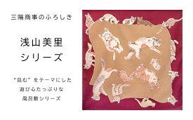 【ふるさと納税】【三陽商事】浅山美里97cm風呂敷[CATS](京都/大判/猫/ネコ/薄手/エコバック/綿100%)