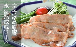 【ふるさと納税】「京丹波高原豚」氷温熟成豚ロース[西京味噌漬け]〈京都フードパック〉