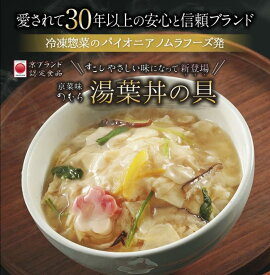 【ふるさと納税】[京ブランド認定]湯葉丼の具〈京菜味のむら〉