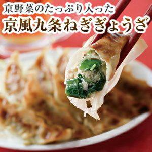 【ふるさと納税】【京都どんぐり】京野菜の入った京風ぎょうざ 九条ねぎぎょうざ