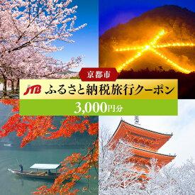 【ふるさと納税】【京都市】JTBふるさと納税旅行クーポン(3,000円分)
