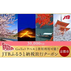 【ふるさと納税】【京都市】JTBふるさと納税旅行クーポン(30,000円分)