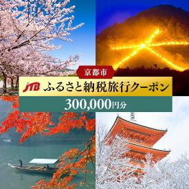 【ふるさと納税】【京都市】JTBふるさと納税旅行クーポン(300,000円分)