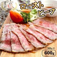 【ふるさと納税】厳選和牛とろ生ローストビーフ(A5ランク)お肉屋さん特製