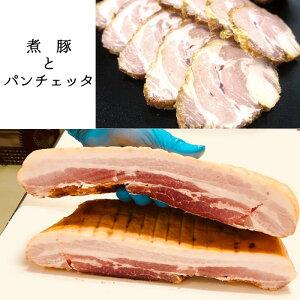 【ふるさと納税】 手作り パンチェッタ 300g 自家製 煮豚 300g 食べ比べ セット