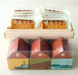 【ふるさと納税】舞鶴菓子セットB まいづる煉瓦ラスク10枚 舞鶴焼れんがCUBE/オレンジ チョコ 紅茶各3個