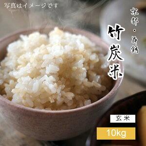 【ふるさと納税】竹炭米 コシヒカリ 10kg 玄米 令和3年産 新米 数量限定 米 こしひかり【送料無料】