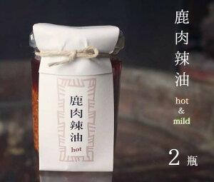 【ふるさと納税】鹿肉辣油 mild&hot 2瓶セット 父の日