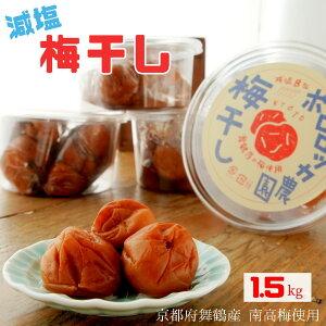 【ふるさと納税】梅干し 減塩 無添加 舞鶴産 1.5kg