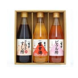 【ふるさと納税】富士酢3本組ギフトセットB(K3-10) 【調味料】