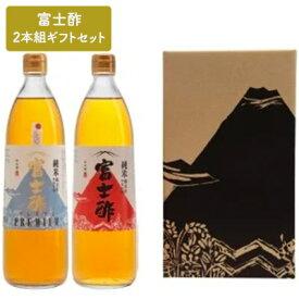 【ふるさと納税】富士酢2本組ギフトセットA(K2-4) 【調味料】