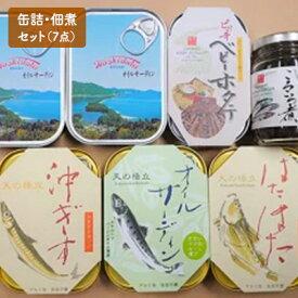 【ふるさと納税】竹中罐詰 オイルサーディンなど缶詰・佃煮セット(7点) 【加工食品・魚貝類・帆立・ホタテ】