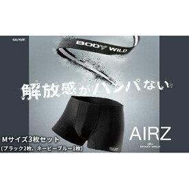 【ふるさと納税】BODYWILD AIRZ ボクサーパンツ Mサイズ 3枚セット(ブラック2枚、ネービーブルー1枚)[ グンゼ GUNZE ] 【ファッション・服・男性・メンズ・ファッション】